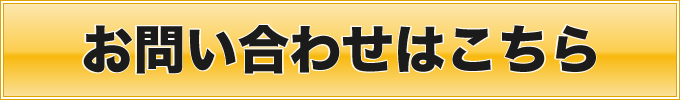 お問い合わせ-02