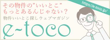 物件いいとこ探しe-toco